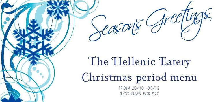Hellenic Christmas!